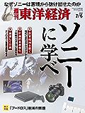 週刊東洋経済 2019年7/6号 [雑誌]