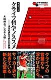 増補改訂版 クライフ哲学ノススメ ---試合の流れを読む14の鉄則 (サッカー小僧新書EX005)