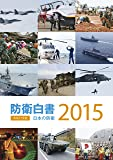 日本の防衛―防衛白書〈平成27年版〉
