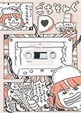 ごちそんぐDJ Vol.1(初回生産限定盤) [DVD]