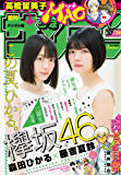 週刊少年サンデー 2019年34号(2019年7月24日発売) [雑誌]