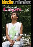 FTMマガジンLaph vol.4: 人生をつくる