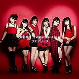 相思相愛☆destination(CD+DVD)