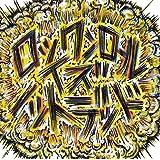 ロックンロール イズ ノットデッド(DVD付き初回限定盤)