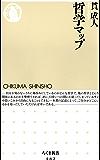 哲学マップ (ちくま新書)