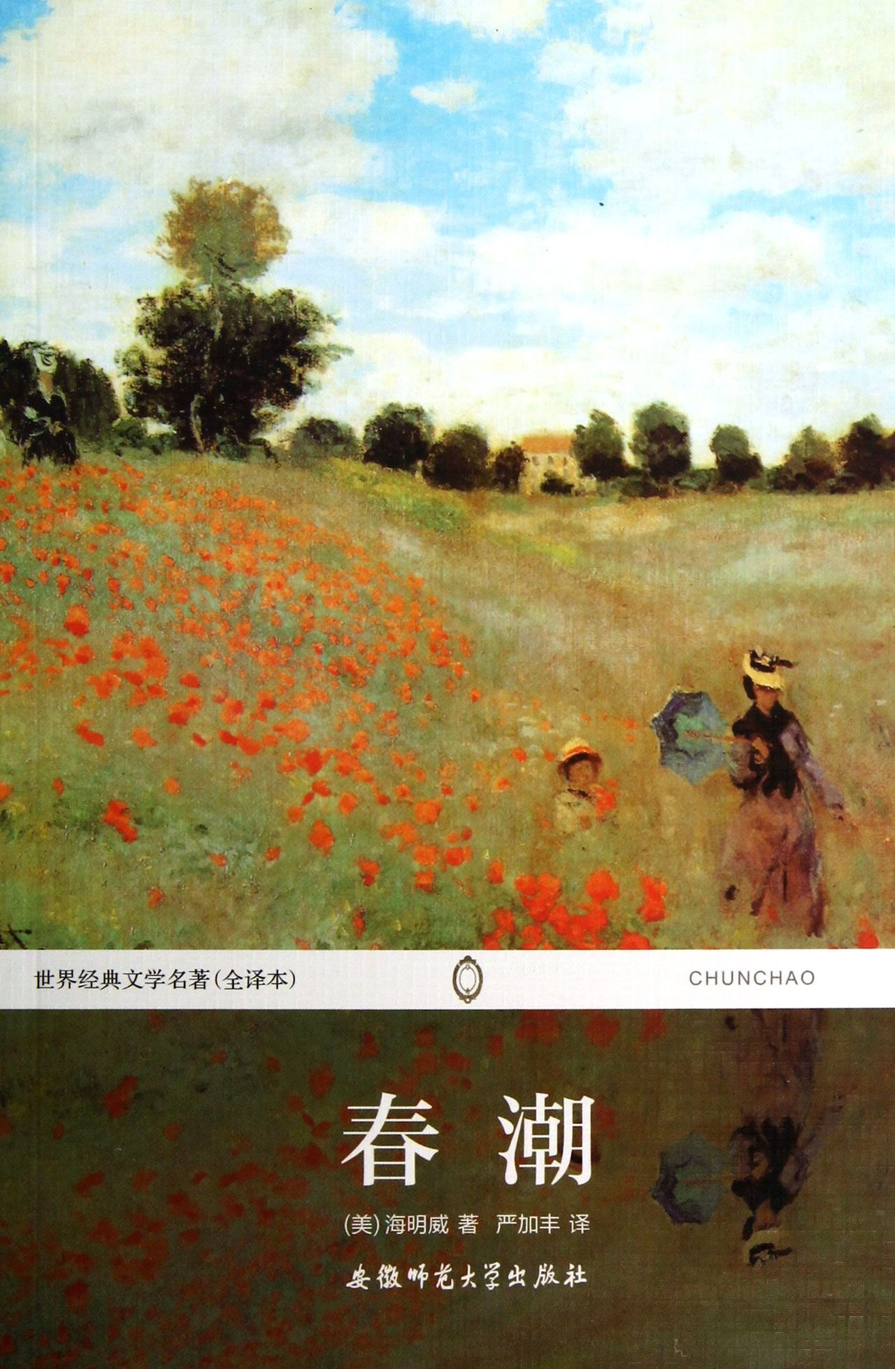 [ 12-1 ] [ Mall genuine F01]: World Classic Literature : Torrents of Spring ( full translation ) 9787567603585(Chinese Edition) ebook