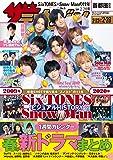 ザテレビジョン 首都圏関東版 2020年2/28号