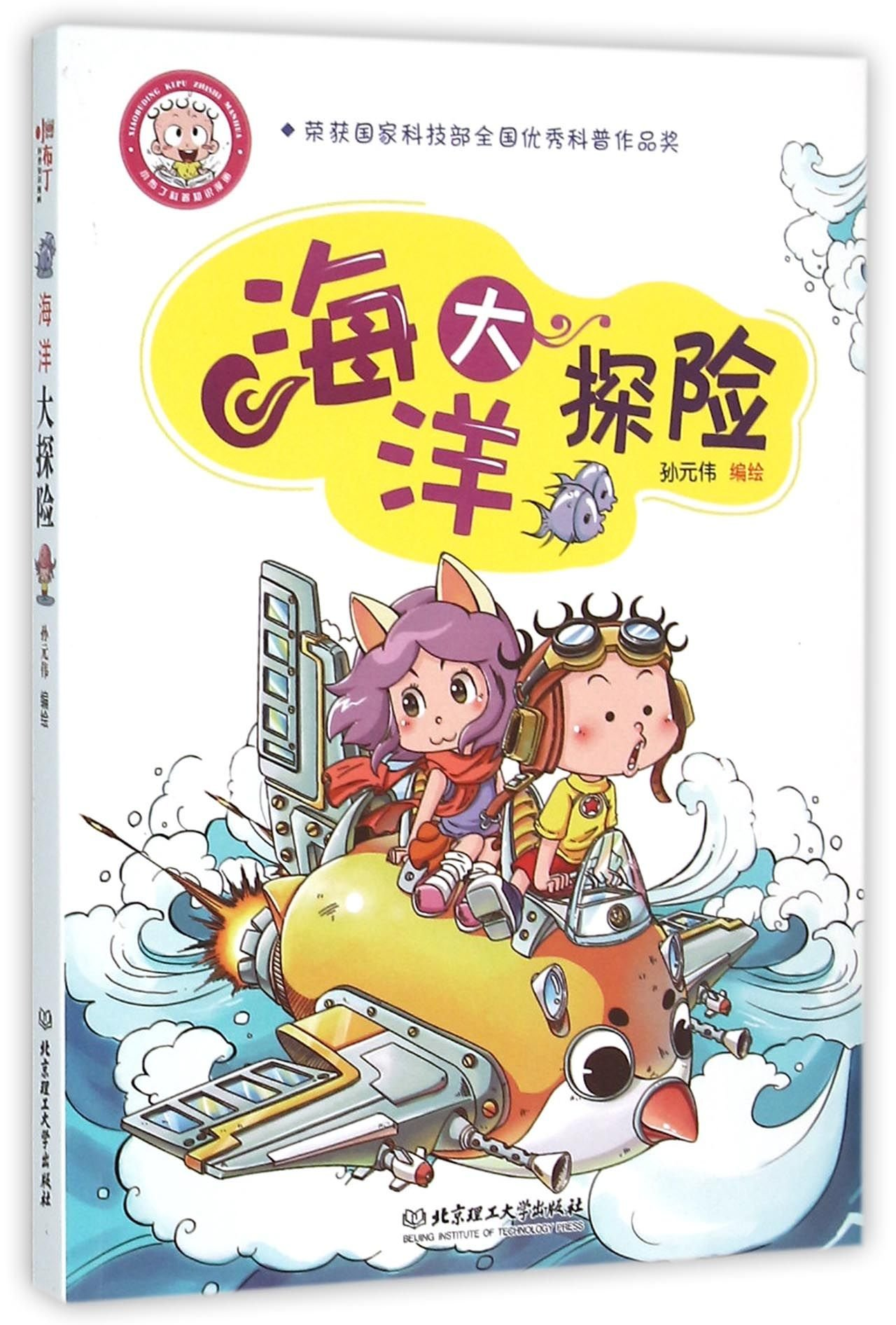 Download Adventure in the Ocean (Little Pudding Popular Science Cartoon) (Chinese Edition) pdf epub