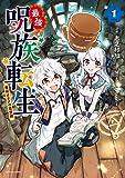 最強呪族転生 ~魔術オタクの理想郷~(1) (アース・スターコミックス)