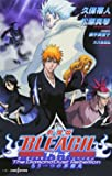 劇場版 BLEACH ―The DiamondDust Rebellion もう一つの氷輪丸― (JUMP j BOOKS)