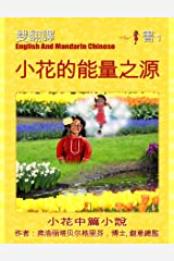 Where Little Flower Got Her Power: Dual Translation English and Mandarin Chinese (Children of The World Story Book and Educational Series Book 1 of 3 (Novelette)) Kindle Edition