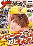 ザテレビジョン 首都圏関東版 2018年11/16号