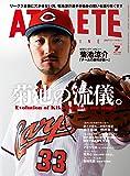 広島アスリートマガジン2018年7月号[菊池の流儀。]