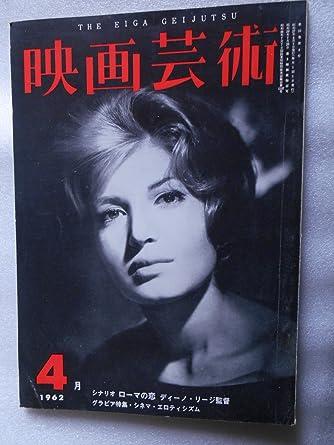 Amazon.co.jp | 映画芸術 1962年...