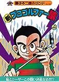 新プロゴルファー猿 4 (藤子不二雄Aランド Vol. 139)