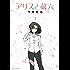 アリスと蔵六(7)【電子限定特典ペーパー付き】 (RYU COMICS)