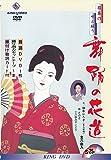 DVD 日本の唄と踊り 舞踊の花道 [第25集] (カセットテープ付)
