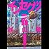 インセクツR (1) (バーズコミックス)