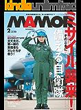 MAMOR(マモル) 2017 年 02 月号 [雑誌] (デジタル雑誌)