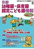京都 幼稚園・保育園・認定こども園情報Vol.10 (京都 幼稚園・保育園情報)