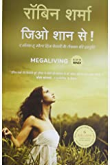 Megaliving: 30 Days to a Perfect Life (Hindi) (Hindi Edition) Kindle Edition