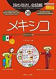 旅の指さし会話帳28メキシコ(メキシコ(スペイン)語)