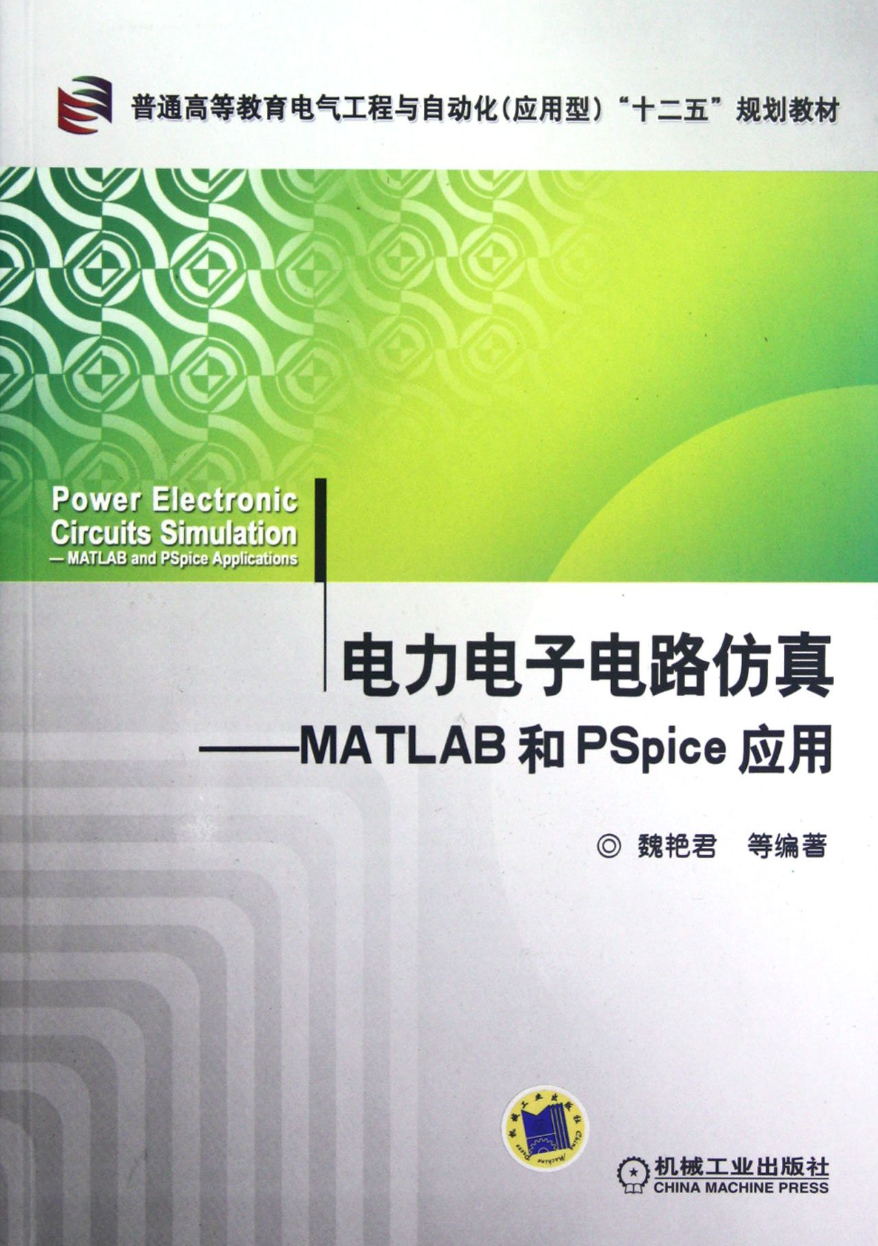 Buy Power Electronic Circuits Simulation Matlab And Electronics Circuit Simulator Free Pspice Applications Book Online At Low Prices In India