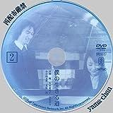 僕の生きる道(2) [DVD]