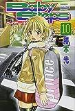ベイビーステップ(10) (講談社コミックス)