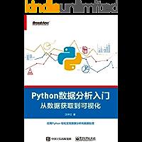 Python数据分析入门:从数据获取到可视化
