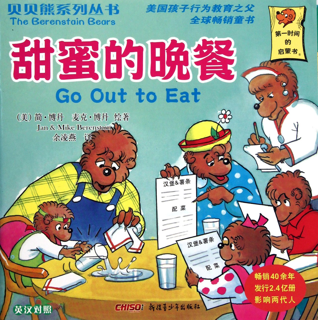 Download The Berenstain Bears: Go Out to Eat - Billingual (Chinese Edition) pdf
