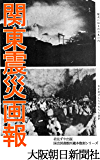 関東震災画報