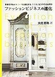 ファッションビジネスの進化―多様化する顧客ニーズに適応する、生き抜くビジネスとは何か (阪南大学叢書 109)