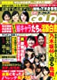 実話ナックルズGOLD Vol.3 (ミリオンムック)