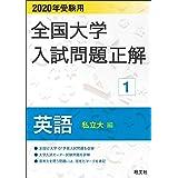2020年受験用 全国大学入試問題正解 1 英語(私立大編)