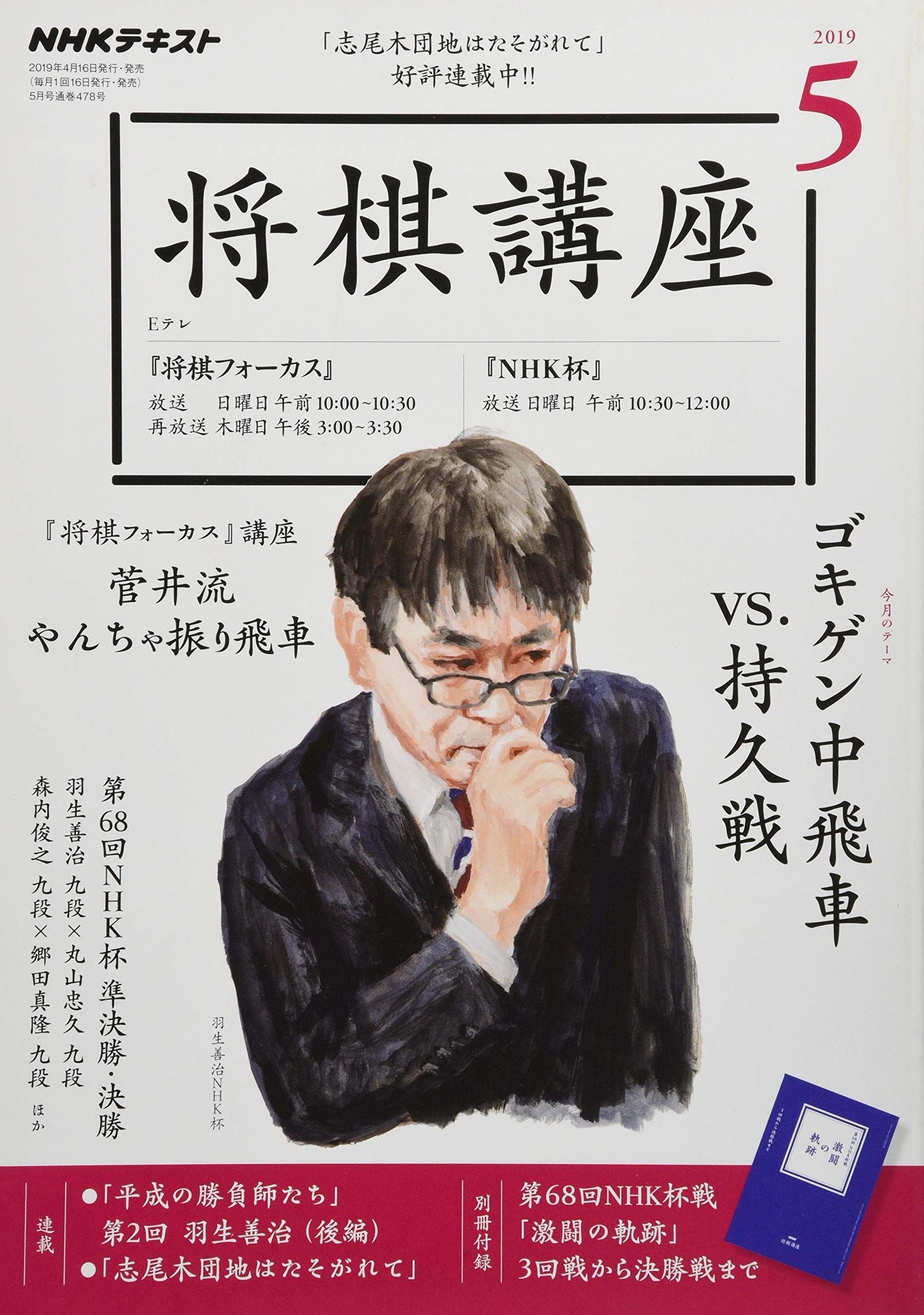 将棋 nhk 将棋 藤井聡太二冠