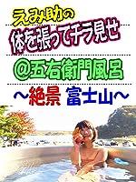 ビデオクリップ: えみ助の体を張ってチラ見せ@五右衛門風呂(絶景 富士山)