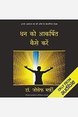 Dhan ko Akarshit Kaise Kare [How to Attract Money] Audible Audiobook
