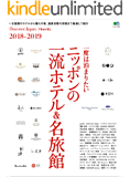 Discover Japan TRAVEL 2018年7月号「一度は泊まりたい ニッポンの一流ホテル&名旅館」 [雑誌] 別冊 Discover Japan