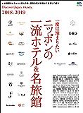 Discover Japan_TRAVEL 一度は泊まりたい ニッポンの一流ホテル&名旅館 2018-2019[雑誌] 別冊Discover Japan