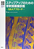 ステップアップのための骨軟部画像診断 Q&Aアプローチ_画像診断2015年9月臨時増刊号(Vol.35 No.11) (画像診断増刊号)
