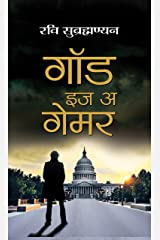 GOD IS A GAMER (Hindi Edition) Kindle Edition