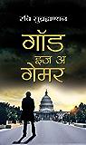 GOD IS A GAMER (Hindi Edition)