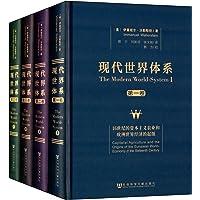 现代世界体系(第一卷-第四卷)(套装共4册)