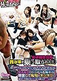 『女子校生たちに我が家が乗っ取られた! ! 』転勤族の私のせいで学校になじめなかった娘が、新たな引っ越し先で友達を連れて来た! が! いつしか我が家は溜まり場になり、帰る様子もなく好き勝手し始める娘の友達! ここで父の威厳を見せる時なのですが…女子校生のパンチラ… Hunter(HHH) [DVD]