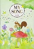 MY SONG 6訂版