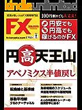 FX攻略.com 2016年9月号 (2016-07-21) [雑誌]
