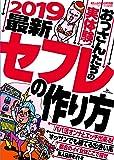 2019最新セフレの作り方 (裏モノJAPAN別冊)