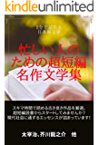 忙しい人のための超短編名作文学集: 5分で読める日本純文学 (忙しい人のための5分で読めるシリーズ)