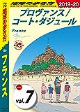 地球の歩き方 A06 フランス 2019-2020 【分冊】 7 プロヴァンス/コート・ダジュール フランス分冊版